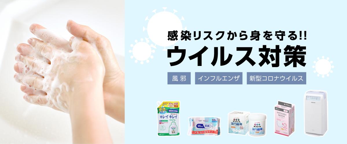 ウイルス対策特集~感染リスクから身を守る!!~