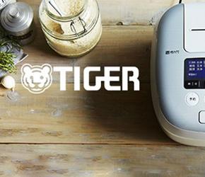 タイガー特集